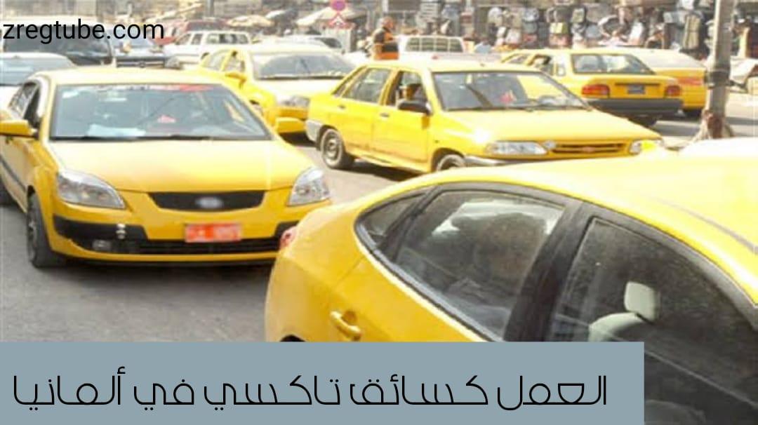 العمل كسائق تاكسي في ألمانيا