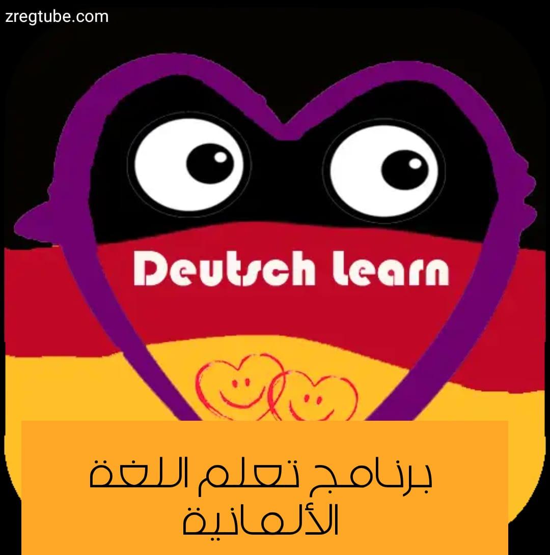 برنامج تعلم اللغة الألمانية