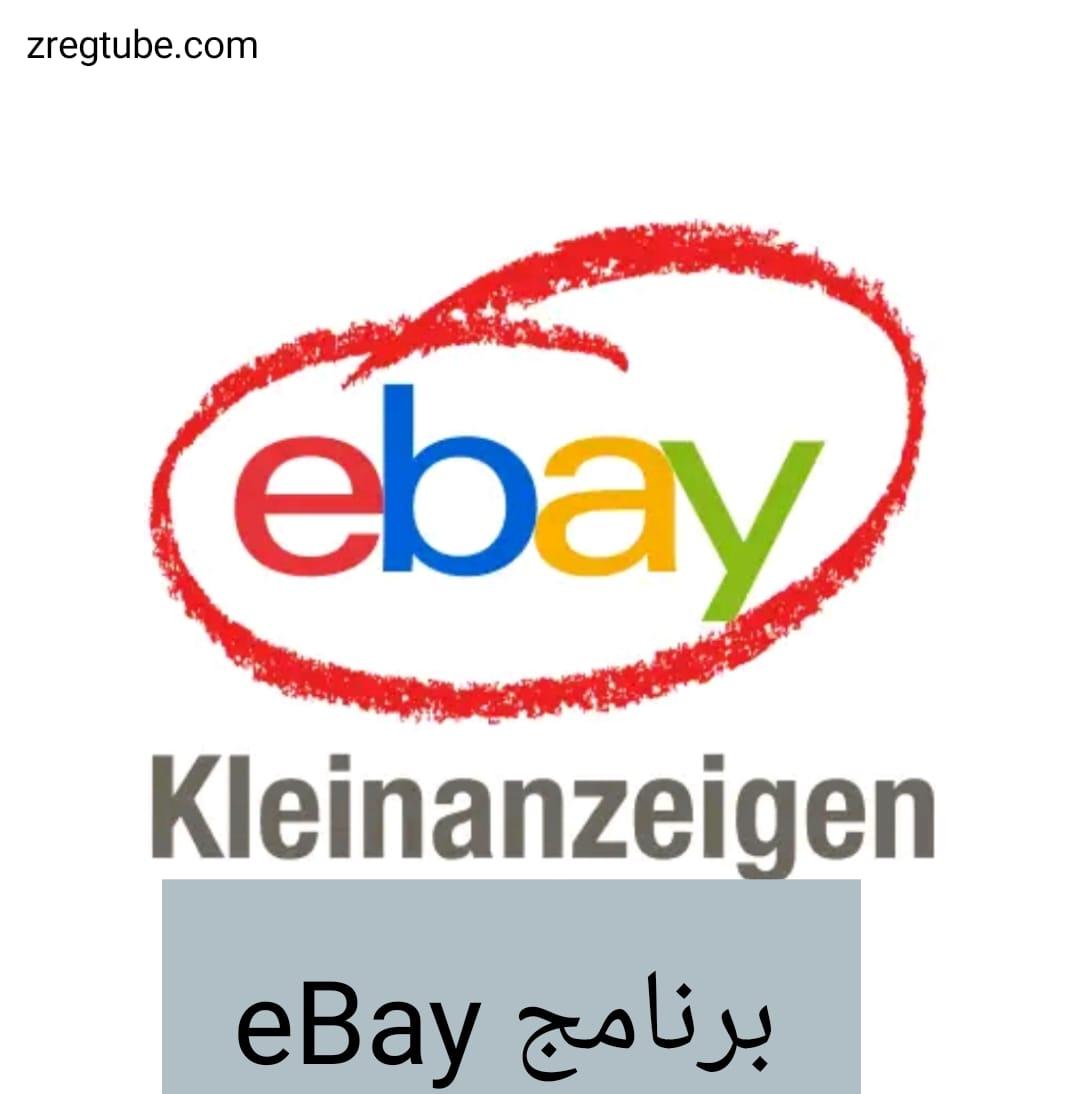 برنامج eBay