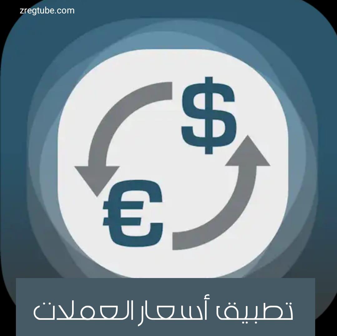 تطبيق أسعار العملات