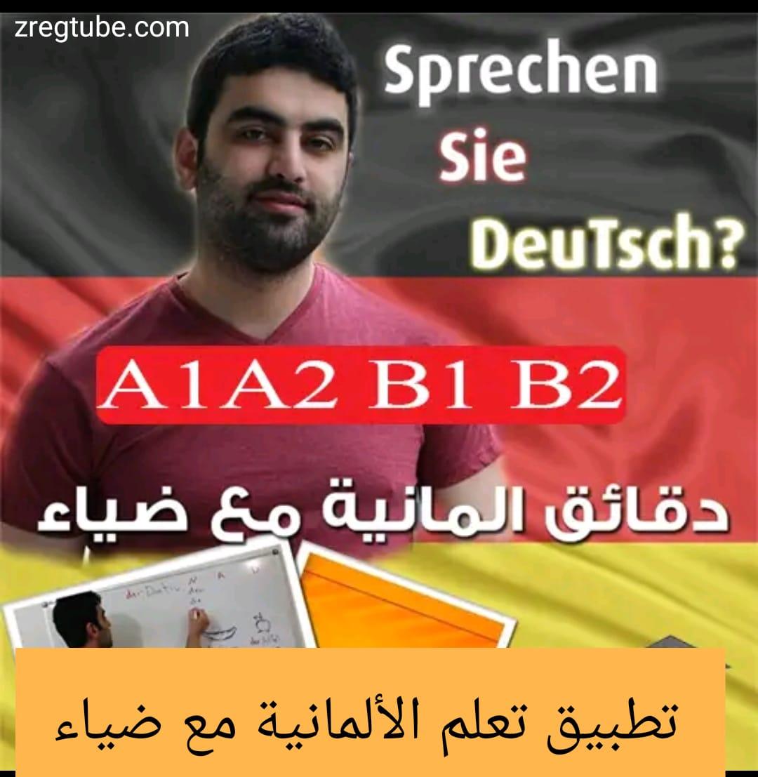 تطبيق تعلم الألمانية مع ضياء