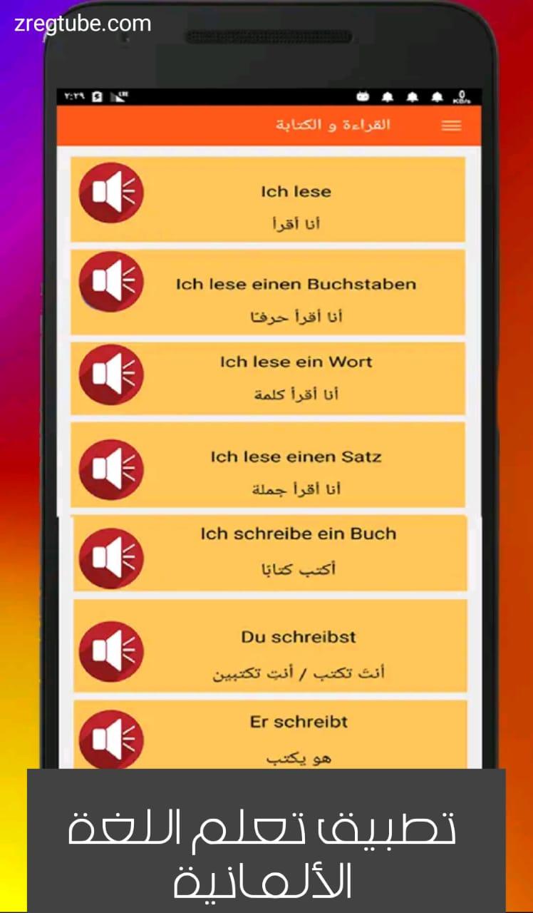 تطبيق تعلم اللغة الألمانية
