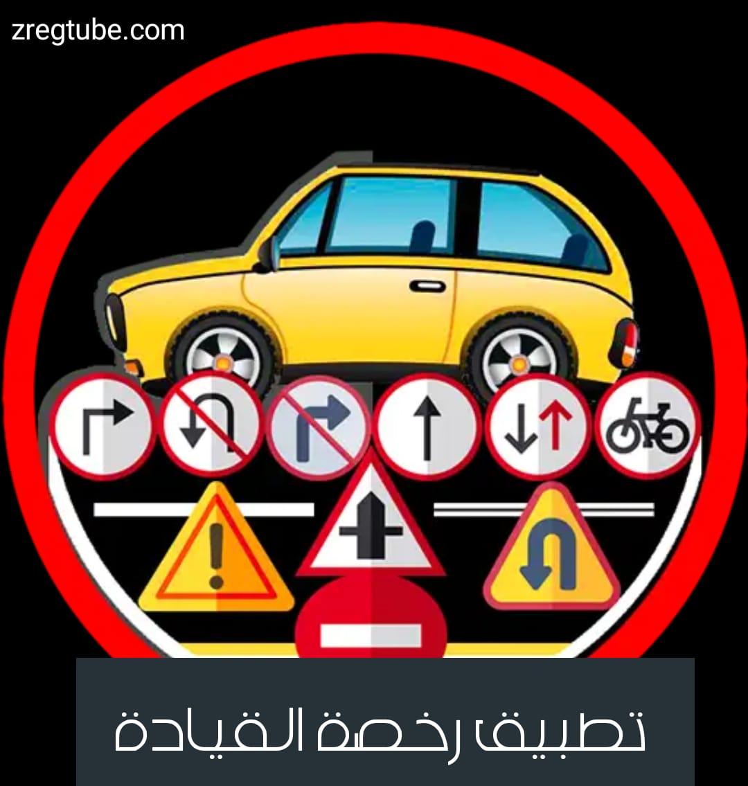 تطبيق رخصة القيادة