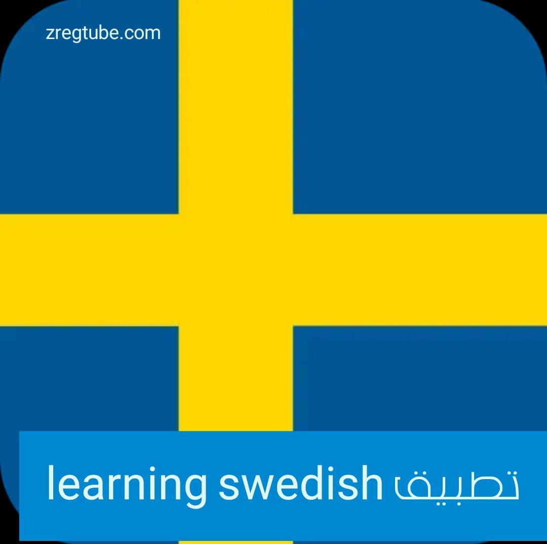 تطبيق Learning swedish لتعلم اللغة السويدية