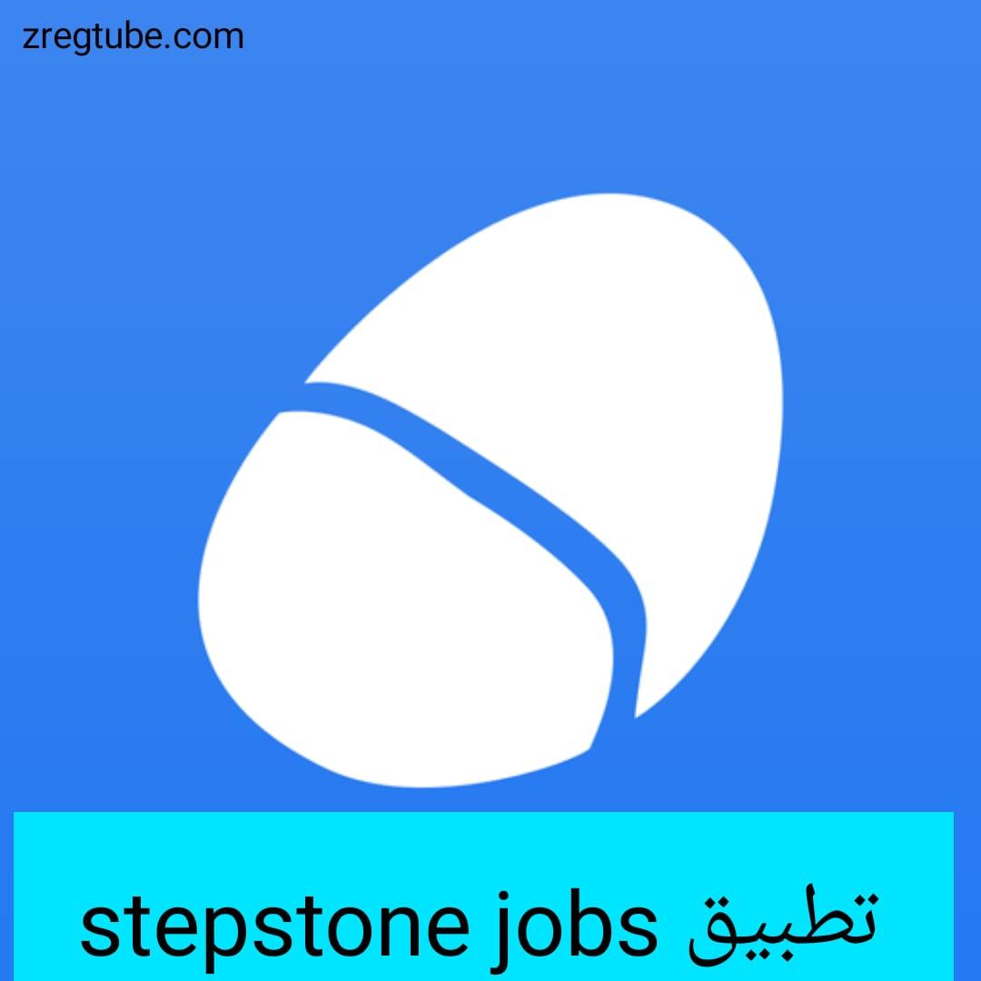تطبيق StepStone Jobs
