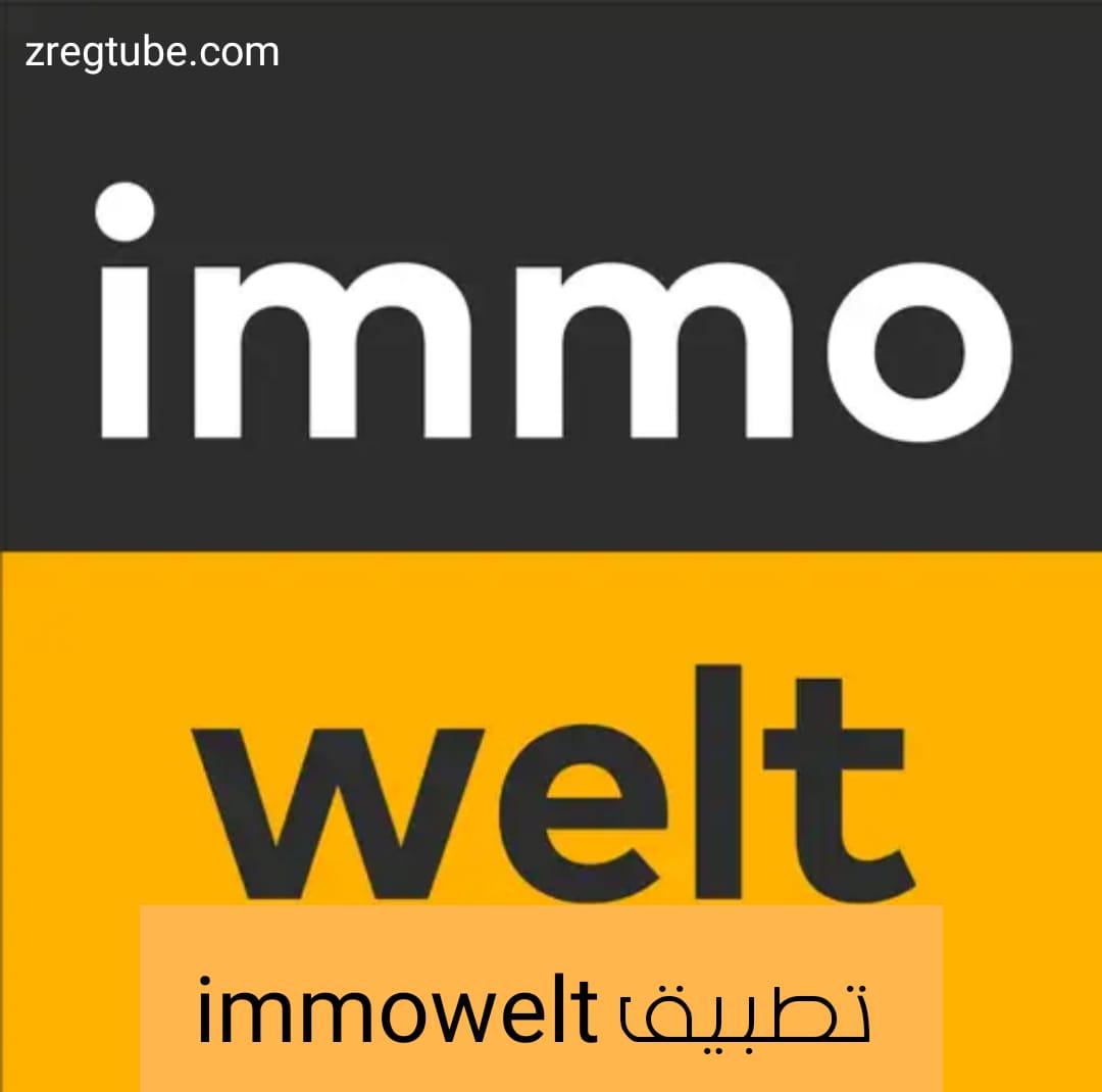 تطبيق immowelt