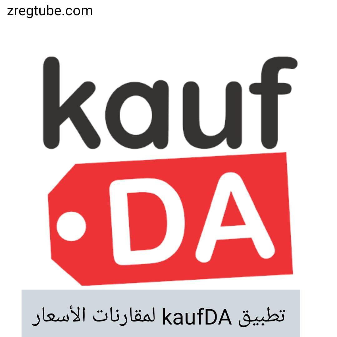 تطبيق kaufDA لمقارنات الأسعار