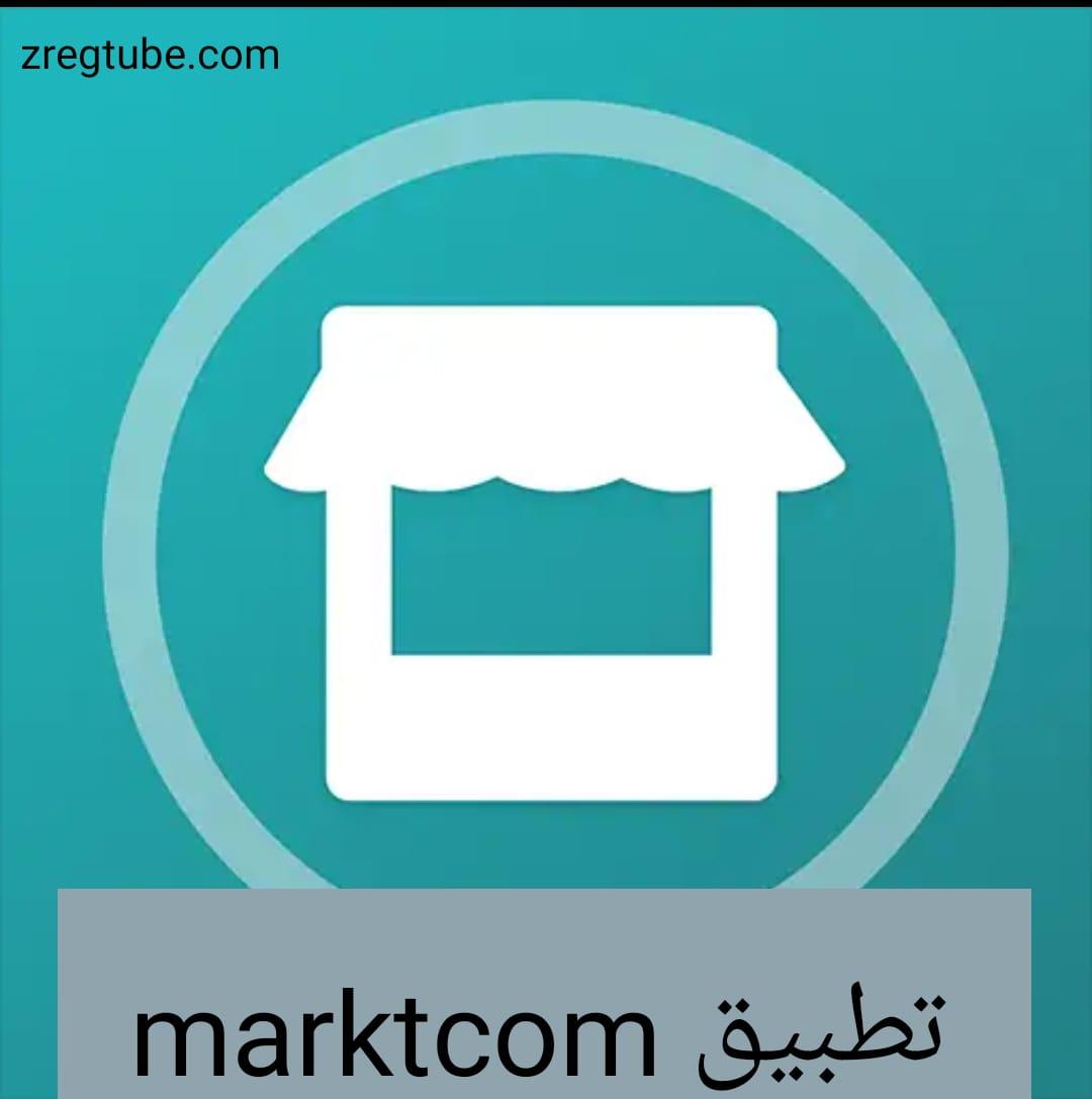 تطبيق marktcom