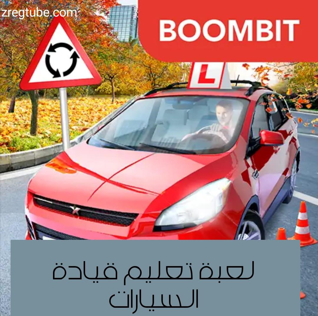لعبة تعليم قيادة السيارات
